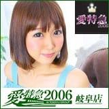 愛特急2006岐阜店 - 岐阜市近郊風俗