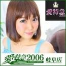 愛特急2006岐阜店