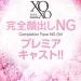 XOXO Hug&Kiss(ハグアンドキス) - 梅田風俗