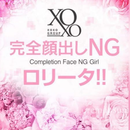 Lime ライム|XOXO Hug&Kiss(ハグアンドキス) - 梅田風俗
