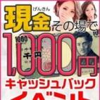 その場で現金キャシュバ|XOXO Hug&Kiss(ハグアンドキス) - 梅田風俗