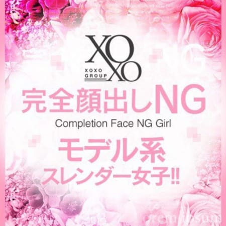 Kanade カナデ|XOXO Hug&Kiss(ハグアンドキス) - 梅田風俗