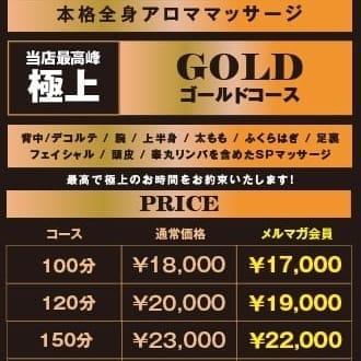 ゴールドコース | アロコレ - 宇都宮風俗