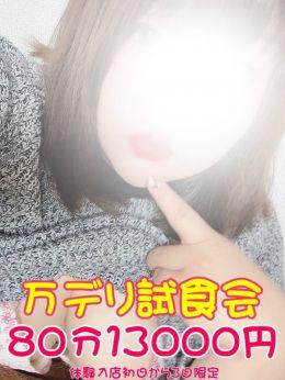 あかり | 横浜10,000円デリヘル - 横浜風俗