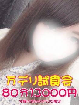 あおい | 横浜10,000円デリヘル - 横浜風俗