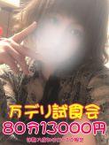 もな|横浜10,000円デリヘルでおすすめの女の子