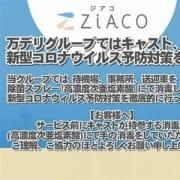 「当店の流行ウィルス対策をご確認ください。」06/03(水) 10:15 | 横浜10,000円デリヘルのお得なニュース