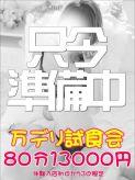 ふうり|川崎10,000円デリヘルでおすすめの女の子