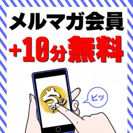 「特典いっぱい!!オフィシャルメルマガ登録♪」11/10(金) 16:23 | 三重四日市桑名ちゃんこのお得なニュース