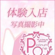 綾乃すみれ♡有村〇純激似美女♡ 厳選素人専門アロマエステ Platinum one(プラチナム ワン) - 福岡市・博多風俗