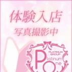 小嶋もえ|厳選素人専門アロマエステ Platinum one(プラチナム ワン) - 福岡市・博多風俗