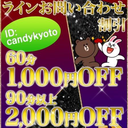 「LINE問い合わせ割引導入決定☆★」01/21(日) 19:08 | Candy~キャンディ~ 福知山店のお得なニュース