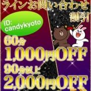 「LINE問い合わせ割引導入決定☆★」05/23(水) 21:20 | Candy~キャンディ~ 福知山店のお得なニュース