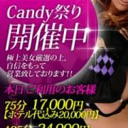 「CANDY祭り開催中♪」09/25(火) 23:55   Candy~キャンディ~ 福知山店のお得なニュース