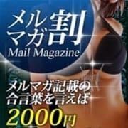 「メルマガ記載の合言葉を言えば2000円OFF!!!」09/26(水) 00:27   Candy~キャンディ~ 福知山店のお得なニュース