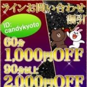 「LINEでのお問合せも承っております♪」09/26(水) 01:21   Candy~キャンディ~ 福知山店のお得なニュース