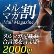 「メルマガ記載の合言葉を言えば2000円OFF!!!」09/26(水) 15:00   Candy~キャンディ~ 福知山店のお得なニュース