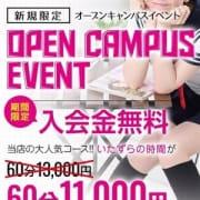 「オープンキャンパスイベント」07/31(土) 23:41   女子校生はやめられない!のお得なニュース