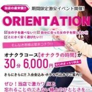 「オリエンテーションイベント!」07/31(土) 23:51   女子校生はやめられない!のお得なニュース
