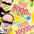 激得!!選べる2コース!!|姉妻専門 HACHI - 横浜風俗