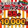 姉妻専門 HACHI - 横浜風俗