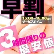 「【☆早割はじめました☆80分 15,000円】」05/09(水) 10:14 | 姉妻専門 HACHIのお得なニュース