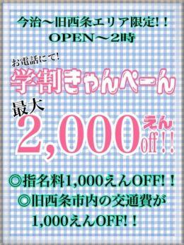 【学割キャンペーン】 | JK制服コス専門店 CHERRY POP(西条・新居浜・今治) - 今治風俗