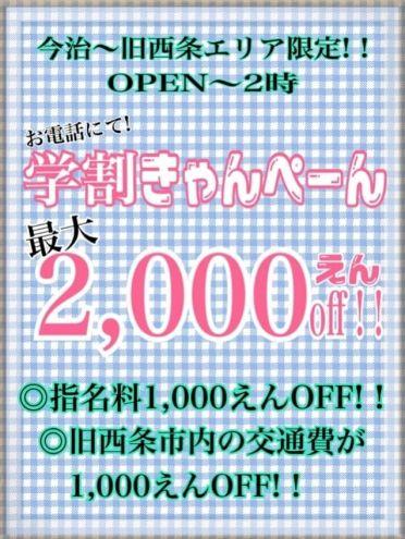 【学割キャンペーン】|JK制服コス専門店 CHERRY POP(西条・新居浜・今治) - 今治風俗