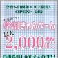 JK制服コス専門店 CHERRY POP(西条・新居浜・今治)の速報写真