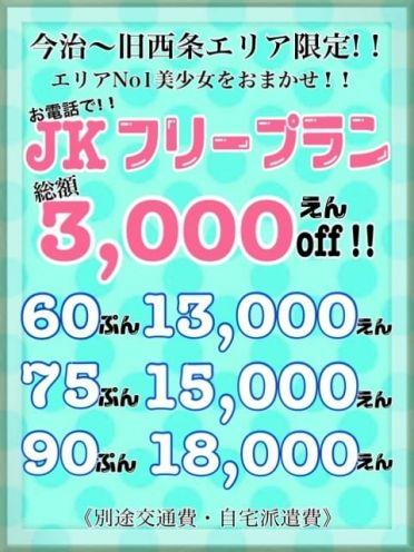 『JKふりープラン』|JK制服コス専門店 CHERRY POP(西条・新居浜・今治) - 今治風俗