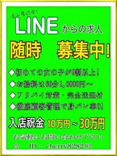LINE求人|JK制服コス専門店 CHERRY POP(西条・新居浜・今治) - 今治風俗