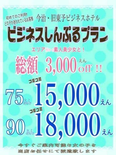 【ビジネスしんぷるプラン】|JK制服コス専門店 CHERRY POP(西条・新居浜・今治) - 今治風俗