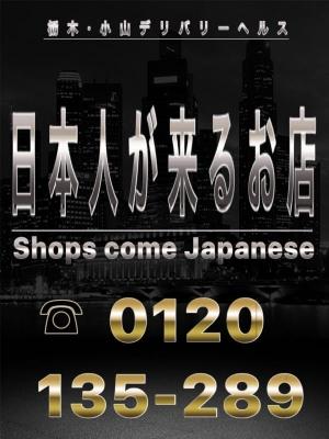 日本人が来るお店|日本人が来るお店 - 小山風俗