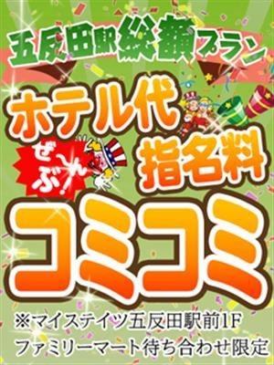 五反田駅総額プラン|フィーリングin品川 - 品川風俗