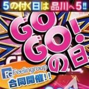 GOGO!の日|フィーリングin品川 - 品川風俗