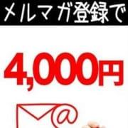 メルマガ登録で4000円引き|フィーリングin品川 - 品川風俗
