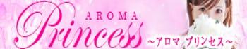 AROMA PRINCESS ~アロマ プリンセス~