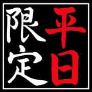 「平日もお得♪ 絶対に見逃さないで・・・」02/24(月) 11:52 | AROMA PRINCESS ~アロマ プリンセス~のお得なニュース