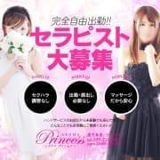 「セラピスト大募集!!」02/24(月) 12:52 | AROMA PRINCESS ~アロマ プリンセス~のお得なニュース