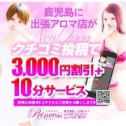口コミ投稿するだけで3000円OFF!!+10分サービス AROMA PRINCESS ~アロマ プリンセス~