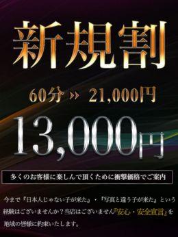 お得なイベント情報 | INFINITY GOLD~インフィニティゴールド~ - 水戸風俗