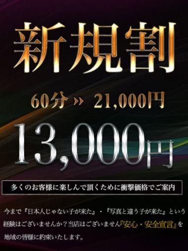 お得なイベント情報|INFINITY GOLD~インフィニティゴールド~ - 水戸風俗