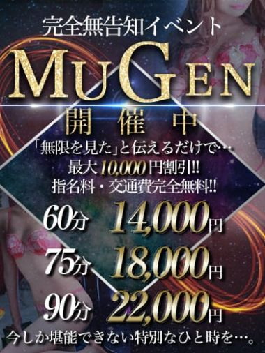 ∞MUGEN∞|INFINITY GOLD~インフィニティゴールド~ - 水戸風俗