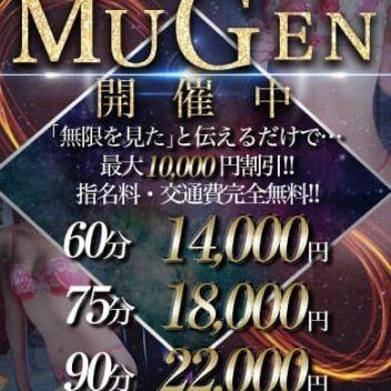 ∞MUGEN∞ | INFINITY GOLD~インフィニティゴールド~ - 水戸風俗