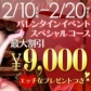 INFINITY GOLD~インフィニティゴールド~の速報写真