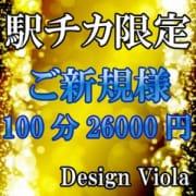 「※※駅チカ人気風俗ランキング限定※※」06/21(木) 13:47 | デザインヴィオラのお得なニュース