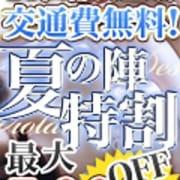 「交通費無料キャンペーン開催中!」08/18(土) 20:55 | 東京デザインヴィオラ 品川店のお得なニュース