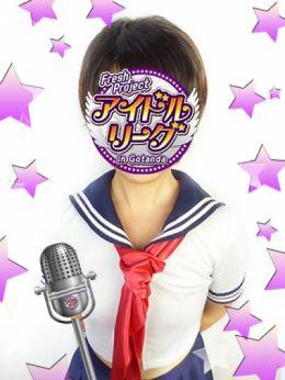No.23 會山 | アイドルリーグ - 五反田風俗
