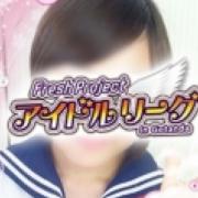 「★学生割引★」05/23(水) 17:02 | アイドルリーグのお得なニュース