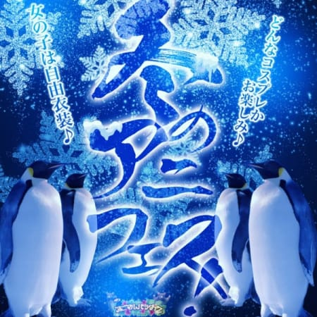 「冬のアニフェス開催!あの奇跡を今一度!!!」12/27(水) 18:20 | アニマルパラダイスのお得なニュース